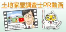 土地家屋調査士PR動画